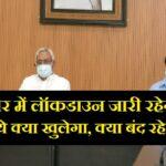 Bihar lockdown guidelines
