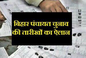 Bihar panchayat Chunav date