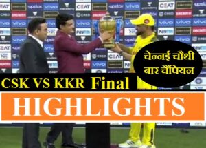 IPL 2021 Winner